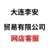 大連李安貿易有限公司