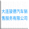 大連駿德汽車銷售服務有限公司