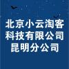北京小云淘客科技有限公司昆明分公司