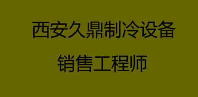 西安久鼎制冷设备有限公司