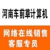 河南車前草計算機科技有限公司