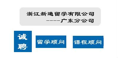 新通留学有限公司广东分公司
