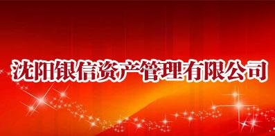 沈阳银信资产管理有限公司
