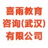 喜雨教育咨詢(武漢)有限公司