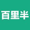 北京百里半網絡技術有限公司
