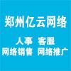 郑州亿云网络科技有限公司