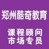 郑州酷奇教育咨询有限公司