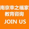 南京幸之福家教育咨詢有限公司