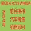 濮陽新眾合汽車銷售服務有限公司