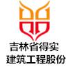 吉林省得實建筑工程股份有限公司