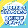 四川省迅达工程咨询监理有限公司