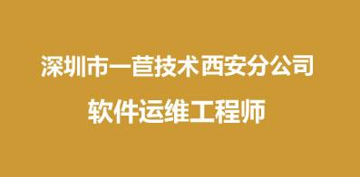 深圳市一苣技术有限公司西安分公司
