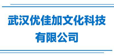 武漢優佳加文化科技有限公司