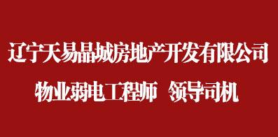 辽宁天易晶城房地产开发有限公司