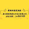 唐山智信科源电子技术有限公司