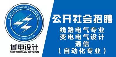 成都城电电力工程设计有限公司