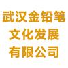 武漢金鉛筆文化發展有限公司
