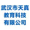 武漢市天真教育科技有限公司