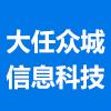 南京大任众城信息科技有限公司