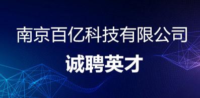 南京百亿科技有限公司