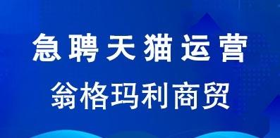 安徽省翁格瑪利商貿有限公司