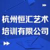杭州恒汇艺术培训有限公司