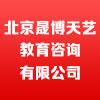 北京晟博天艺教育咨询有限公司