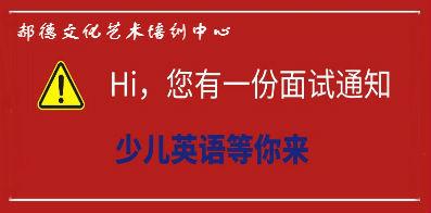 福州市长乐区郝德文化艺术培训中心有限公司