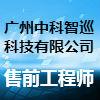 广州中科智巡科技有限公司