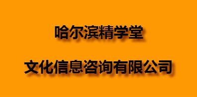 哈尔滨精学堂文化信息咨询有限公司