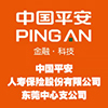 中國平安人壽保險股份有限公司東莞中心支公司