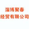 淄博聚春经贸有限公司