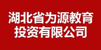 湖北省為源教育投資有限公司