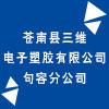 蒼南縣三維電子塑膠有限公司句容分公司