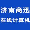 濟南商迅在線計算機網絡技術有限公司