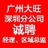 廣州大旺食品有限公司深圳分公司
