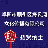 阜陽市潁州區海貝灣文化傳播有限公司