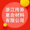 浙江摶原復合材料有限公司