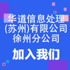 華道信息處理(蘇州)有限公司徐州分公司