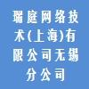 瑞庭網絡技術(上海)有限公司無錫分公司