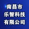 南昌市樂智科技有限公司