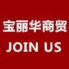 南京寶麗華商貿有限公司