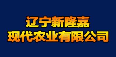 遼寧新隆嘉現代農業有限公司