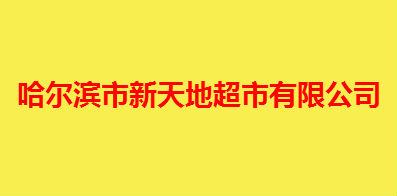 哈尔滨市新天地超市有限公司