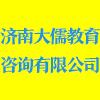濟南大儒教育咨詢有限公司