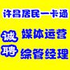 許昌市居民一卡通運營有限公司