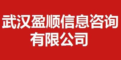 武漢盈順信息咨詢有限公司