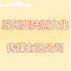 蘇州壹陸捌文化傳媒有限公司