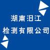 湖南汨江檢測有限公司