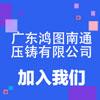 廣東鴻圖南通壓鑄有限公司